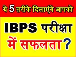 IBPS बैंक परीक्षा की तैयारी