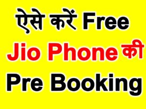 Free Jio Phone Pre Booking
