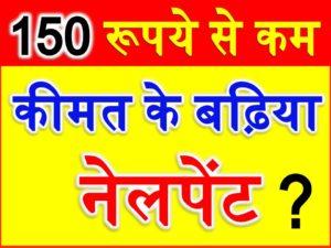 Nail Polish under Rs.150