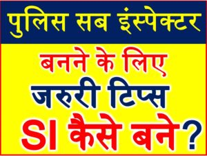 Become police Sub inspector