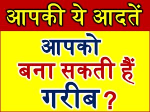 Get Rid Of Money Loss According Astrology