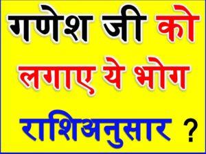 worship of god Ganesha