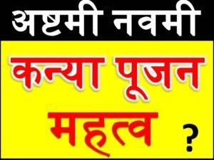 Importance of Kanya Pujan