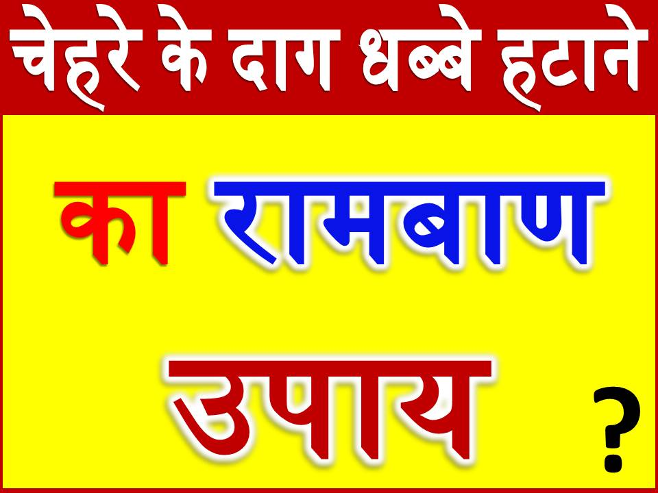 च हर क द ग धब ब घर ल उप य How To Remove