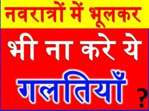 navratri Pooja in hindi