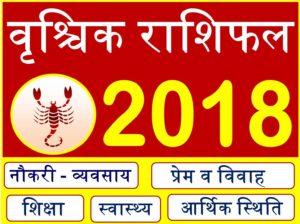 वृश्चिक वार्षिक राशिफल 2018