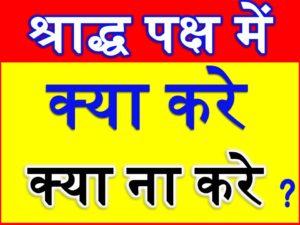 keep in mind in Shraddha