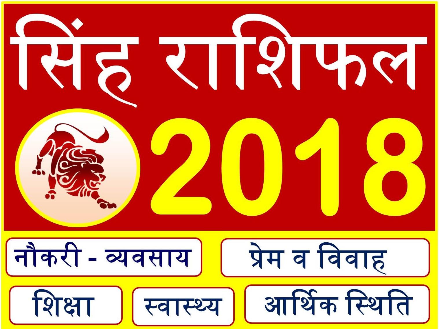 Singh Rashi Alphabets In Hindi - Photos Alphabet Collections