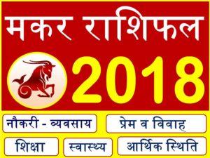 मकर वार्षिक राशिफल 2018