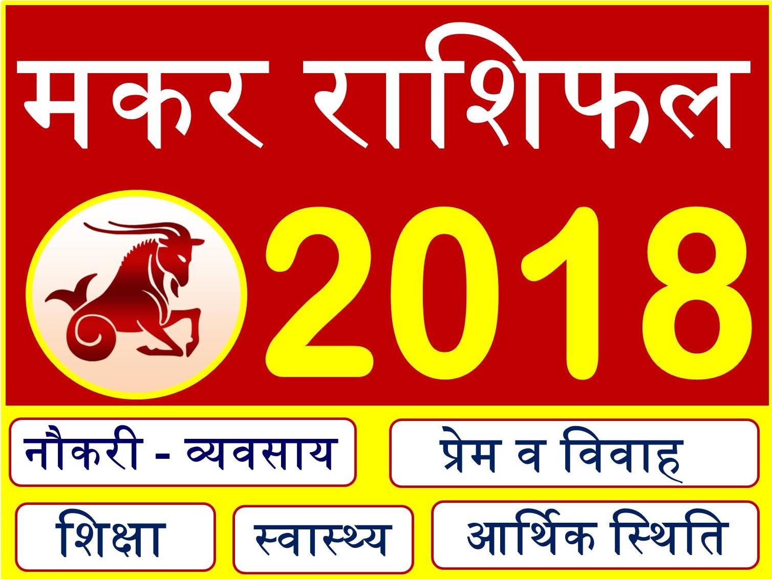 2018 Capricorn 2018 Horoscope