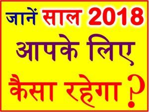 2018 का राशि भविष्यफल Rashifal in Hindi