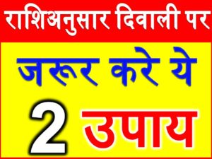 Deepawali Lakshmi Poojan Vidhi