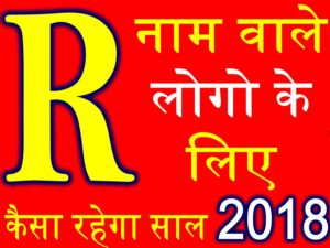 R name people horoscope 2018