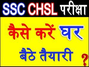 SSC CHSL Exam Preparation
