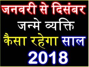जन्म माह से जानेंसाल 2018 कैसा रहेगा horoscope prediction 2018