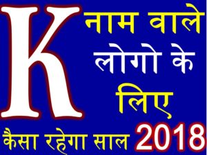 K Name People Horoscope 2018