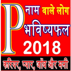 P Name People Horoscope 2018
