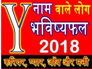 Y Name people horoscope 2018