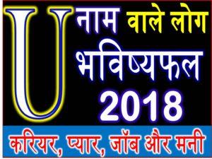 U Name People Horoscope 2018