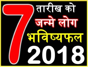 Birth Date Horoscope 2018