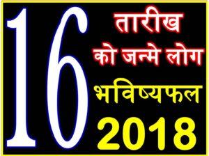 Birth Date 2018 Prediction