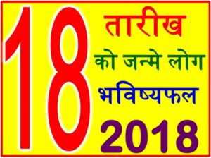2018 Birth Date Horoscope