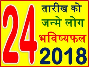 Birth Date Horoscope 2018
