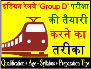 इंडियन रेलवे ग्रुप D परीक्षा तैयारी टिप्स