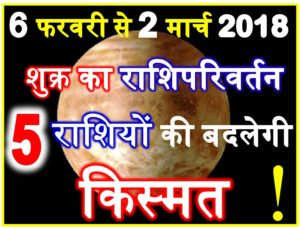 Venus Transit 2018 Horoscope