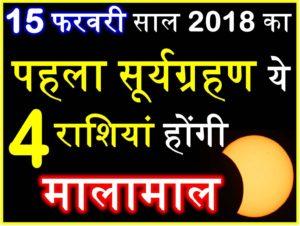 साल 2018 पहला सूर्यग्रहण