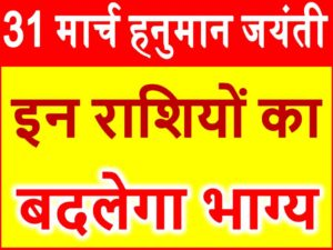 Hanuman Jayanti 2018 Saturday