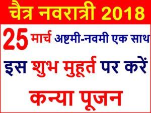 25 मार्च कन्या पूजन shubh muhurat