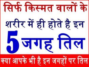 Sharir Par Til ka Rahashya