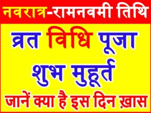 Ram Navami Chaitra Navratr
