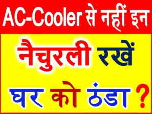 Home Cool In Summer