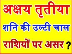 18 April Akshay Tritiya