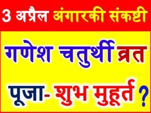 Ganesh Sankashti Chaturthi Vrat