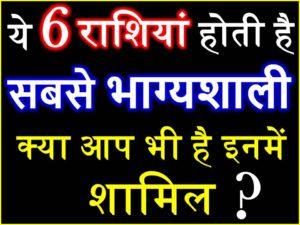 सबसे भाग्यशाली राशियां Sabse Bhagyshali rashiya