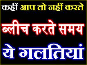 चेहरे पर ब्लीच face bleaching tips in hindi