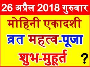 Mohini Ekadashi Vrat