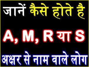 A, S, R, M नाम वाले लोगो का स्वभाव Nature Name Astrology
