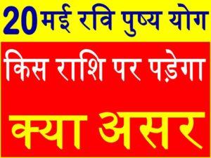 12 मई रवि पुष्य योग 12 राशियों पर प्रभाव