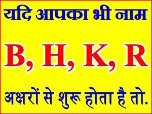 B, K, H, R नाम वाले लोगो का स्वभाव