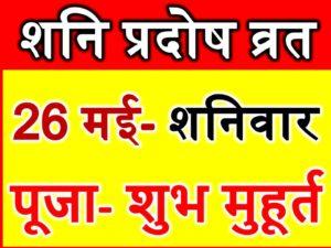 Shani Trayodashi Pradosh Vrat