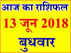 राशिफल 13 जून Aaj ka Rashifal