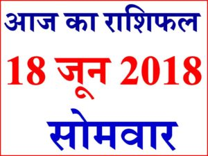 राशिफल 18 जून 2018 Aaj ka Rashifal in Hindi Today Horoscope