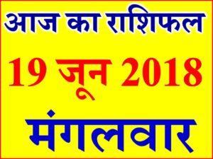 19 जून 2018 राशिफल Aaj ka Rashifal