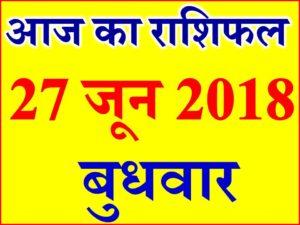 27 जून 2018 राशिफल Aaj ka Rashifal