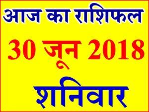 30 जून 2018 राशिफल Aaj ka Rashifal in Hindi Today Horoscope