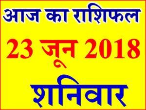 23 जून 2018 राशिफल Aaj ka Rashifal in Hindi Today Horoscope